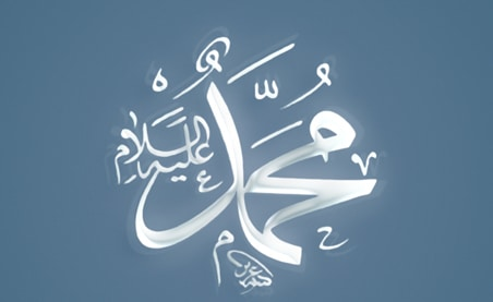Les derniers mots du Prophète (sallalahou 'aleyhi wa salam)